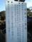 鶴岡八幡宮、GJ!な看板です。