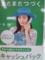 auの販促用ポスター 仲間由紀恵たん