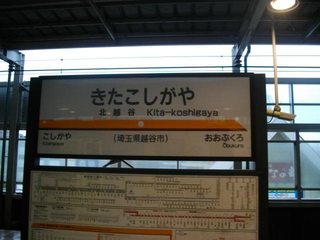 駅名しりとり