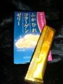 最近のお気に入り。ふかひれコラーゲンゼリー@銀座トマト