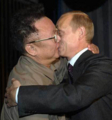 金正日 & プーチン様、キス?