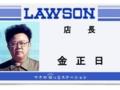 ローソンの名札 店長 金正日?