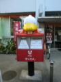 [キャラ]巣鴨郵便局前の郵便ポスト。「すがもん」付いてます