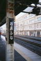 大船駅のレトロな看板