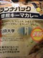 ランチパック 焙煎キーマカレー味(法政大学Version)