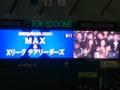 MAXのハーフタイムショー@東京ドームX-BALL