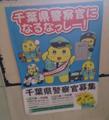 [キャラ][電車]千葉県内某駅でみかけた、ふなっしーさんポスター