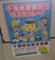 千葉県内某駅でみかけた、ふなっしーさんポスター