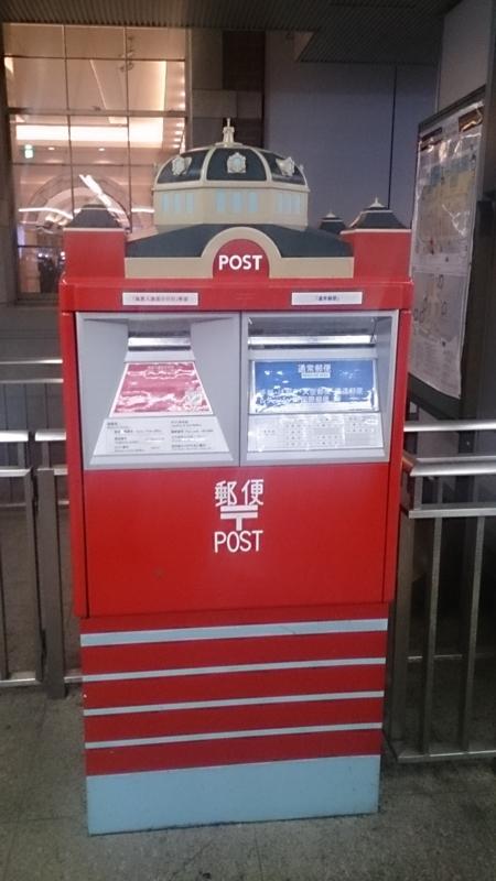 東京駅構内のポスト