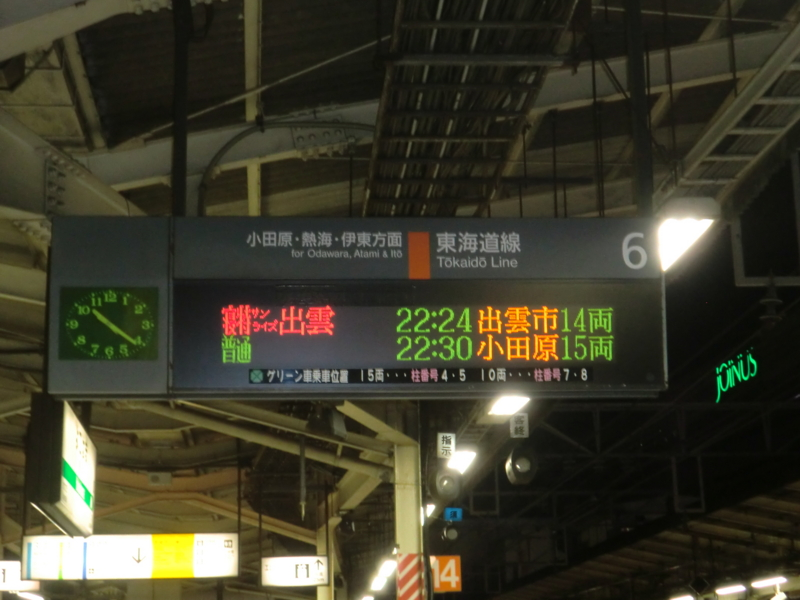 横浜駅 6番線ホームにて