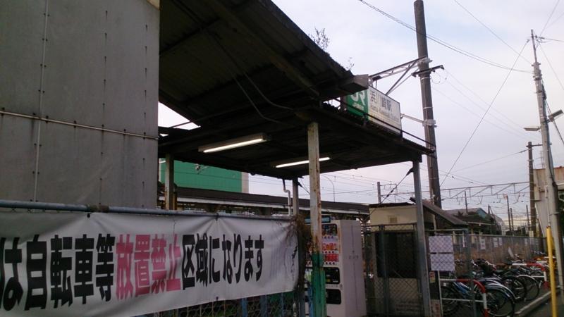 浜川崎駅@JR鶴見線