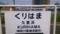横須賀線 久里浜駅 ふなっしーさん付き