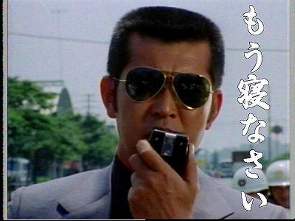 渡哲也さん