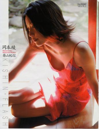 岡本綾の画像 p1_10