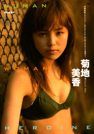 菊地美香の画像 p1_1