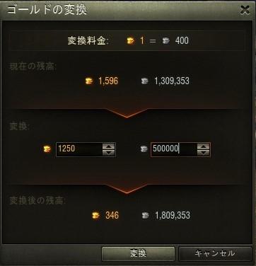 ゴールド→クレジット
