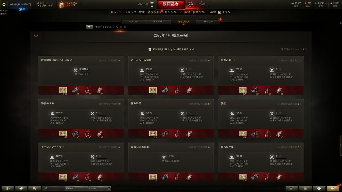 戦車報酬のミッション