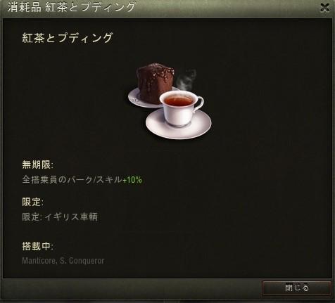紅茶とプディング