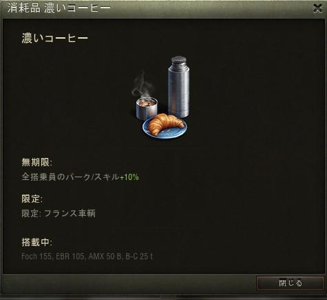 濃いコーヒー