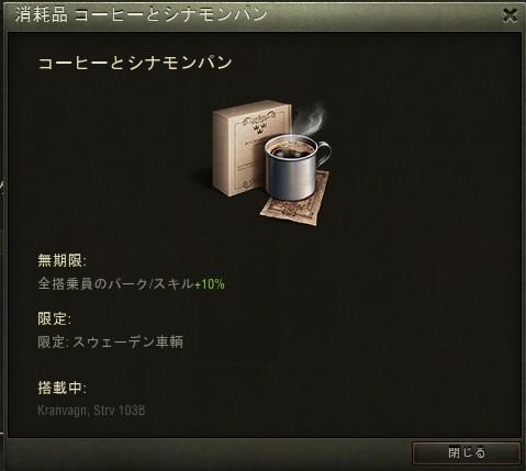 コーヒーとシナモンパン