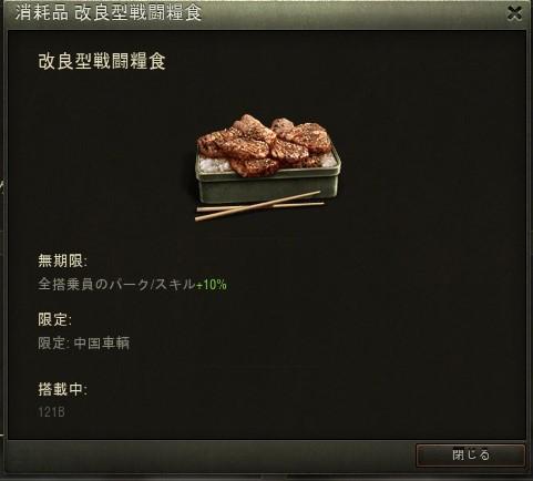 改良型戦闘糧食