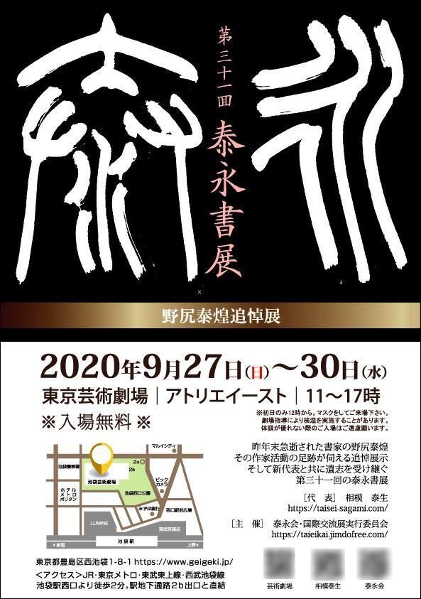 f:id:reishu-takama:20200905162411j:plain