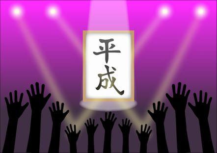 平成で一番売れた曲