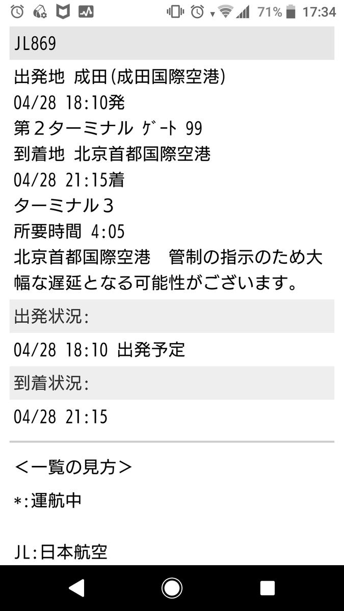 f:id:reiwa-tsuredure:20190513211924p:plain