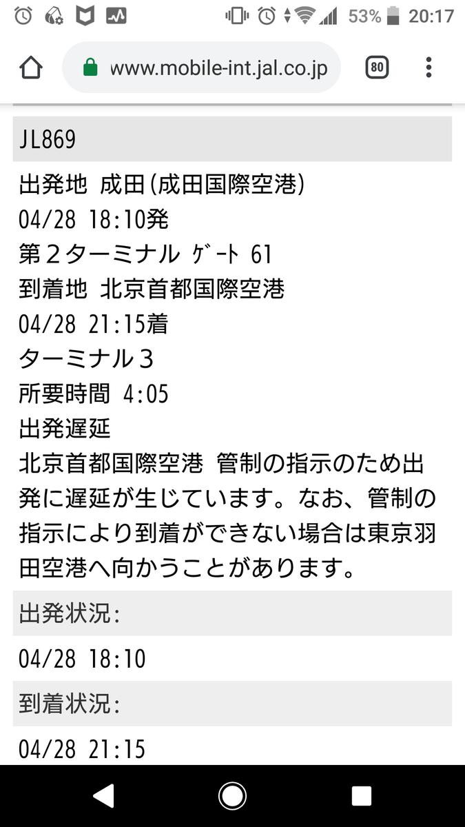 f:id:reiwa-tsuredure:20190513213743p:plain