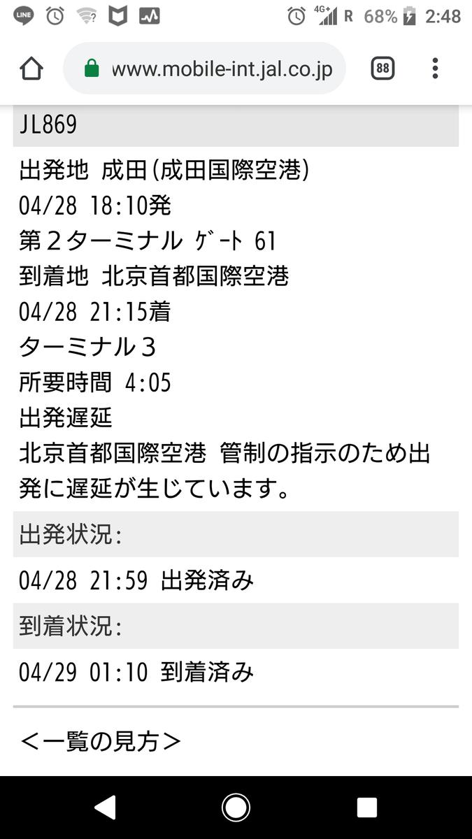 f:id:reiwa-tsuredure:20190513214935p:plain