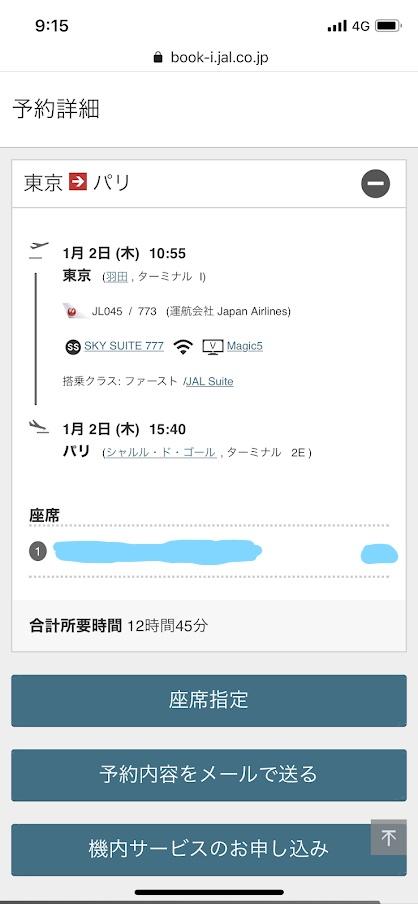 f:id:reiwa-tsuredure:20191225010227j:plain