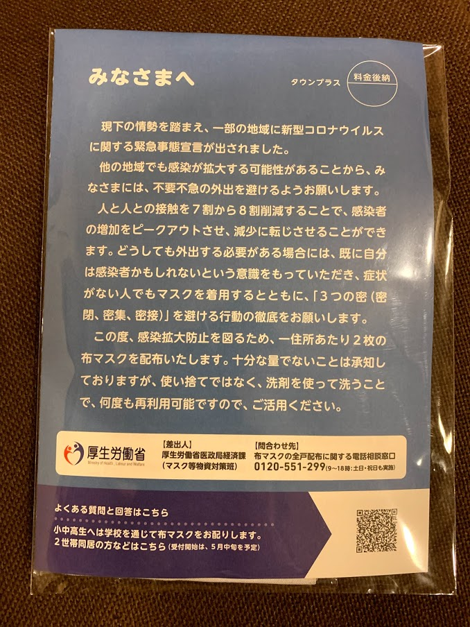 f:id:reiwa-tsuredure:20200427200716j:plain