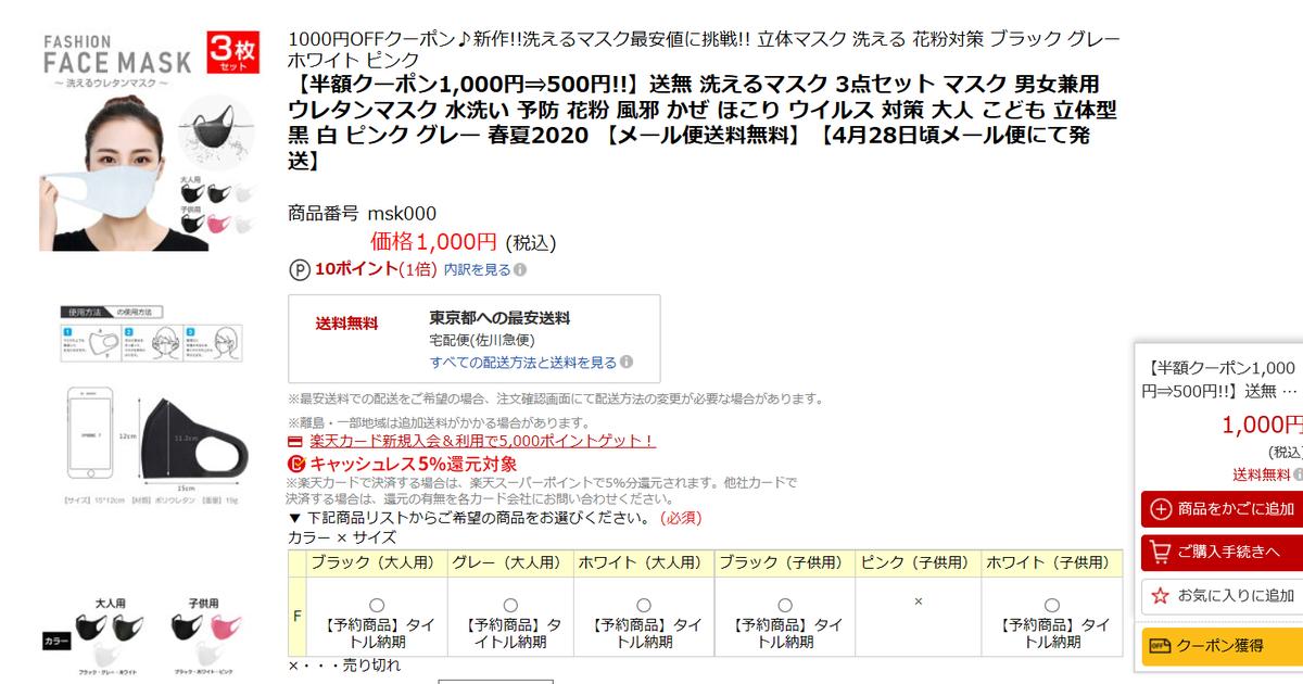 f:id:reiwa00502:20200408002943p:plain
