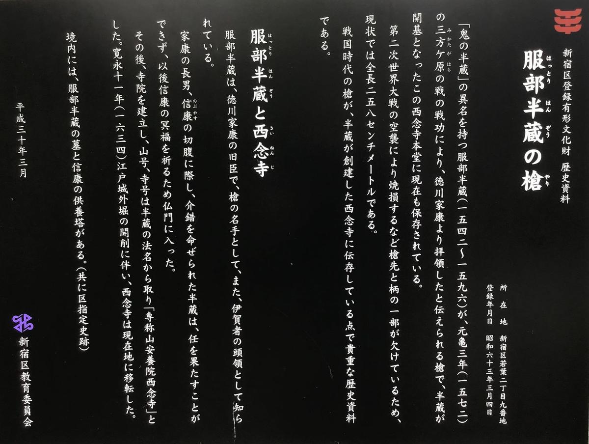 伊賀忍者 服部半蔵のお墓 - 日刊 おっさんの人生これから大逆転だぜえ!