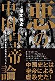 悪の中国皇帝論 -覇権を求める暴虐の民族DNA-