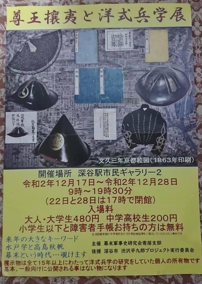 f:id:rekishijidaisakka:20201123091115j:plain