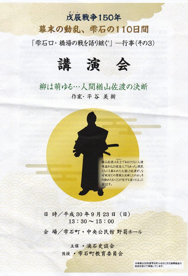 f:id:rekishijidaisakkaclub:20180920215845j:plain