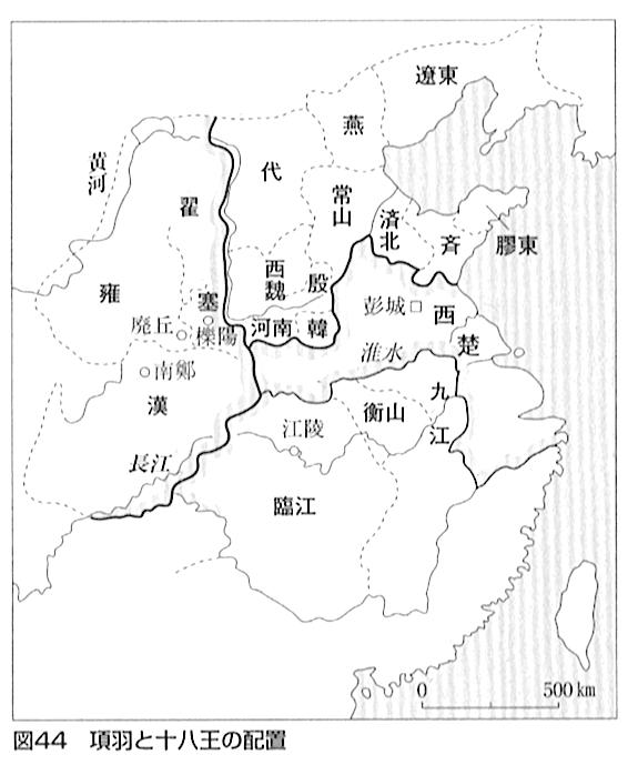 楚漢戦争⑯ 十八王の分封と項羽政権 - 歴史の世界を綴る
