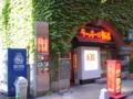 [2004]ラッキー★飯店