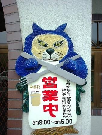 山猫軒/20070211