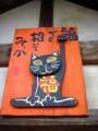 [秋田県]猫雑貨と珈琲の店 滑川/20070426
