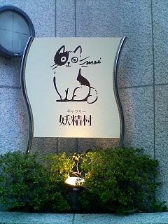 ギャラリー妖精村/20080917