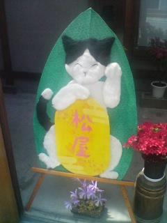 松屋質店/20100518