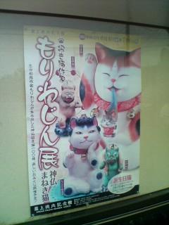もりわじん神仏まねき猫展(最上徳内記念館)/20100618