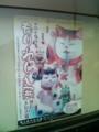 [山形県]もりわじん神仏まねき猫展(最上徳内記念館)/20100618