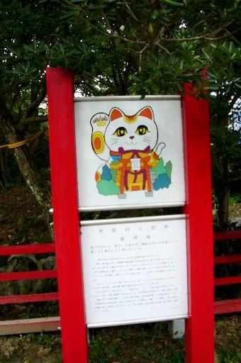 田代島12猫神社/20100818