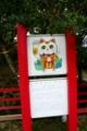 [宮城県]田代島12猫神社/20100818