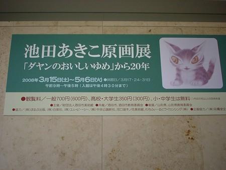 池田あきこ原画展「ダヤンのおいしいゆめ」から20年(酒田市美術館)/2008