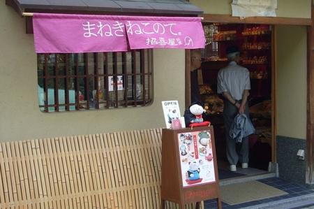 まねきねこのて招喜屋/20080917