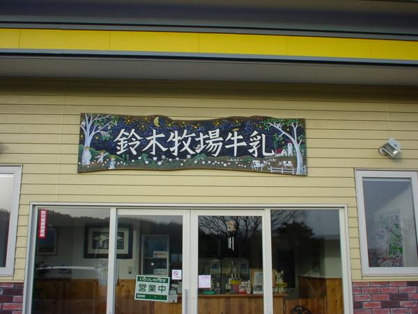 鈴木牧場牛乳